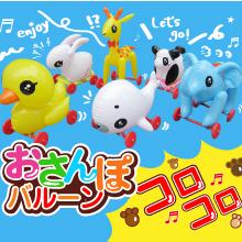 お散歩ビニール玩具